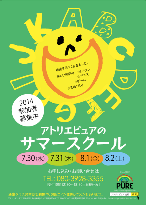2014-Summer-School-front-web.png