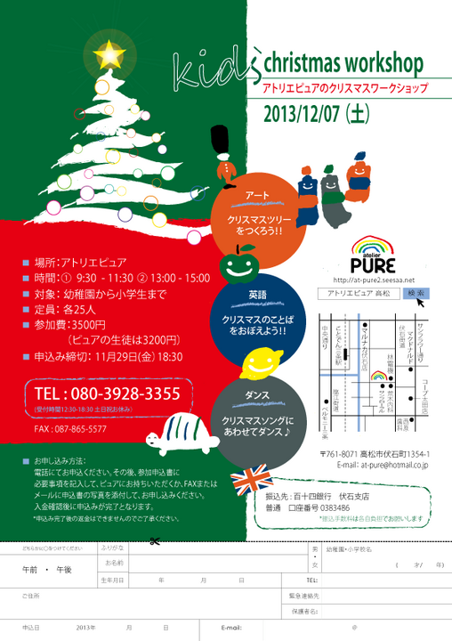Christmas-Event-Advert---December-2013.png